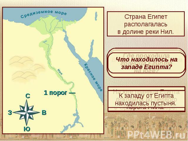 Страна Египет располагаласьв долине реки Нил.Что находилось на западе Египта?К западу от Египта находилась пустыня.