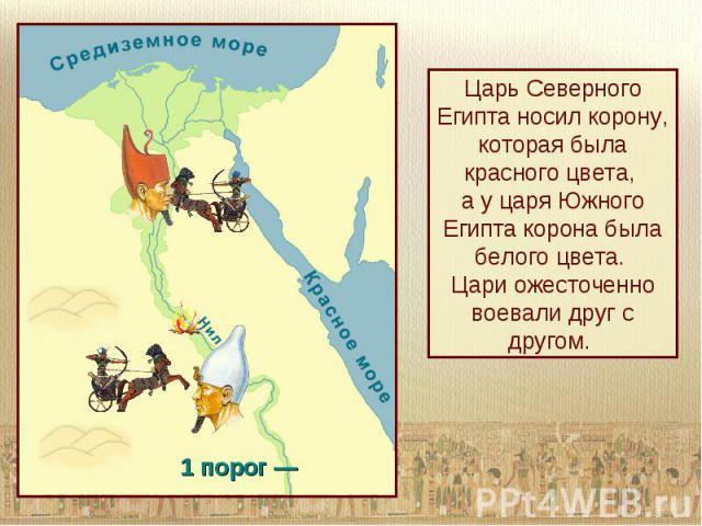 Царь Северного Египта носил корону, которая была красного цвета, а у царя Южного Египта корона была белого цвета. Цари ожесточенно воевали друг с другом.