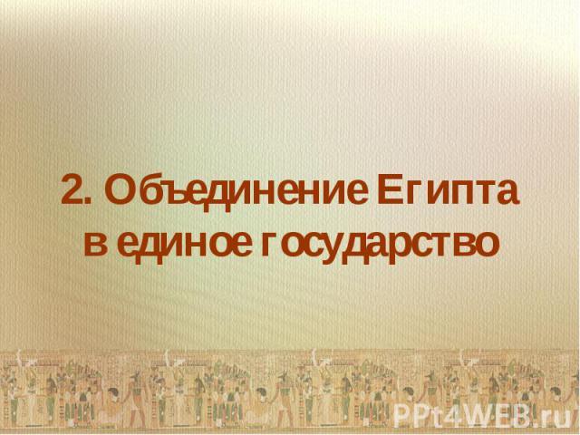 2. Объединение Египтав единое государство