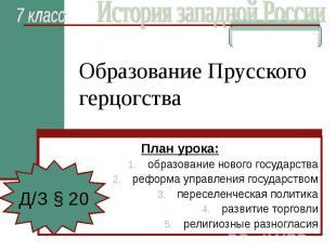 История западной России Образование Прусского герцогст ва План урока:образование