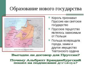 Образование нового государстваКороль признавал Пруссию как светское государствоП