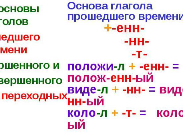 От основы глаголов прошедшего времени совершенного и несовершенного вида переходных. Основа глагола прошедшего времени +-енн- -нн- -т-положи-л + -енн- = полож-енн-ыйвиде-л + -нн- = виде-нн-ыйколо-л + -т- = коло-т-ый