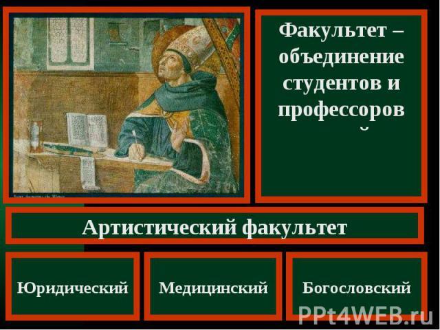 Факультет – объединение студентов и профессоров одной специальностиАртистический факультет