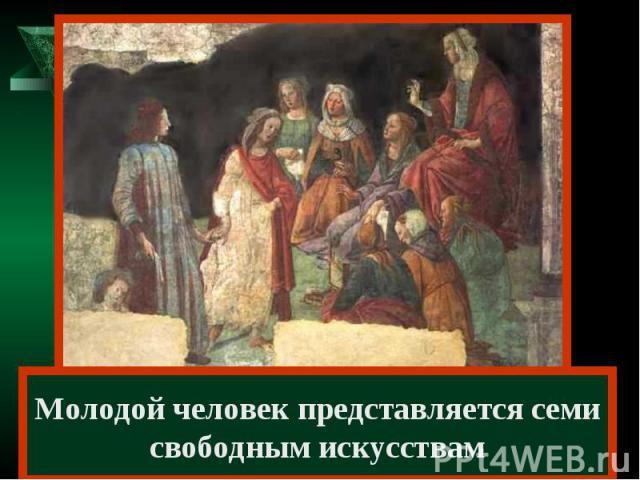 Молодой человек представляется семи свободным искусствам