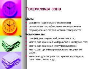 Творческая зонаЦель:развитие творческих способностейреализация потребности в сам