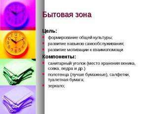 Бытовая зонаЦель:формирование общей культуры;развитие навыков самообслуживания;р