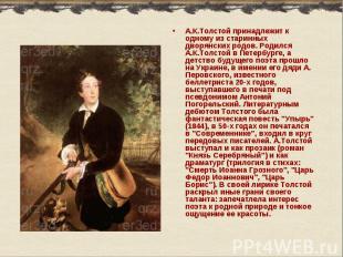 А.К.Толстой принадлежит к одному из старинных дворянских родов. Родился А.К.Толс