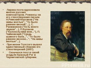 Лирика поэта вдохновила многих русских композиторов. Романсы на его стихотворени