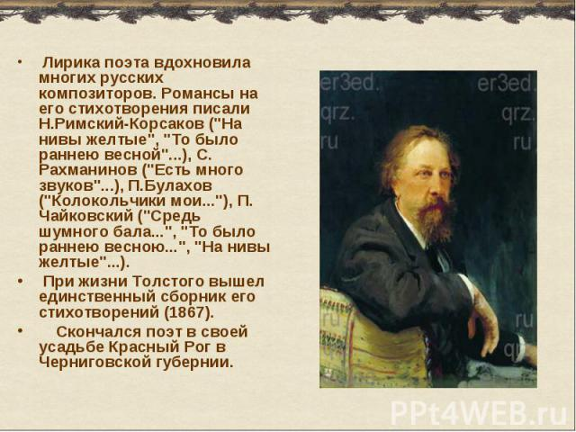 Лирика поэта вдохновила многих русских композиторов. Романсы на его стихотворения писали Н.Римский-Корсаков (