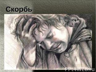 СкорбьСкорбь - это глубокая душевная боль, вызванная потерей дорогого человека.
