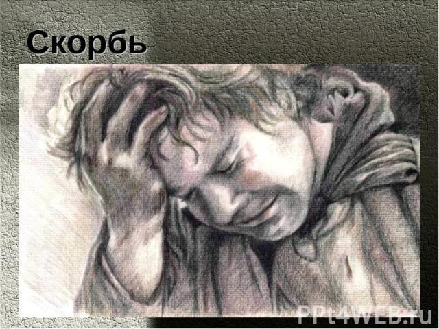 СкорбьСкорбь - это глубокая душевная боль, вызванная потерей дорогого человека. Любая утрата, даже потеря какой- либо ценности, вызывает тяжелые чувства, но самая большая боль связана со смертью любимого человека и потерей физических или умственных…