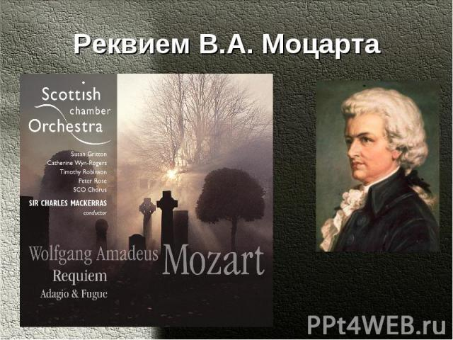 Реквием В.А. Моцарта
