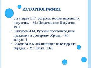 Историография:Богатырев П.Г. Вопросы теории народного искусства. – М.: Издательс