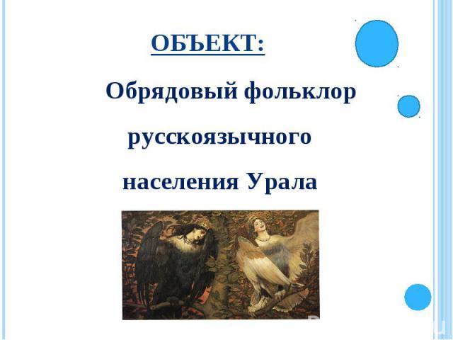 Объект:Обрядовый фольклор русскоязычного населения Урала