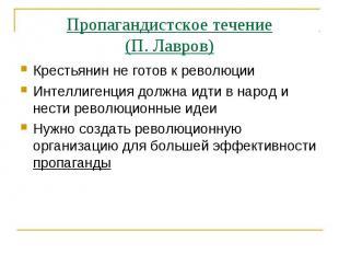 Пропагандистское течение(П. Лавров)Крестьянин не готов к революцииИнтеллигенция