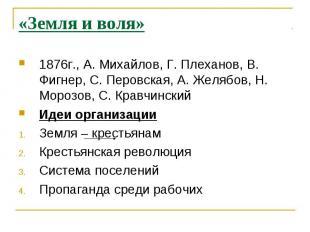 «Земля и воля»1876г., А. Михайлов, Г. Плеханов, В. Фигнер, С. Перовская, А. Желя