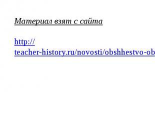 Материал взят с сайтаhttp://teacher-history.ru/novosti/obshhestvo-obshhestvennyi