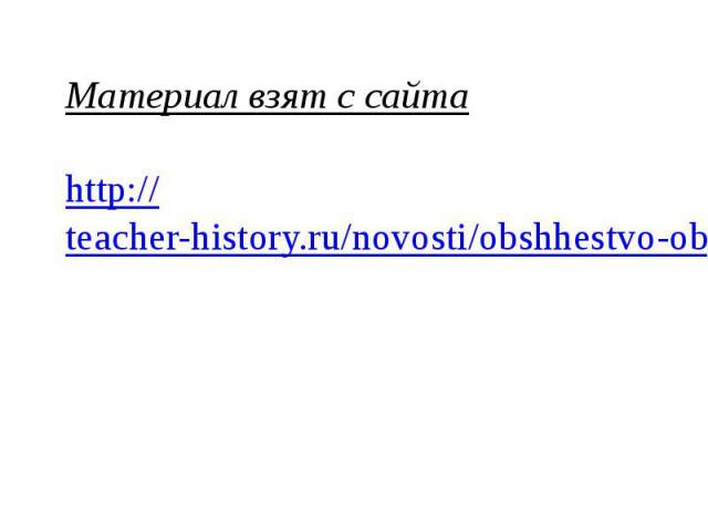 Материал взят с сайтаhttp://teacher-history.ru/novosti/obshhestvo-obshhestvennyie-otnosheniya
