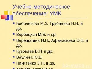 Учебно-методическое обеспечение: УМКБиболетова М.З. Трубанева Н.Н. и др.Вербицка