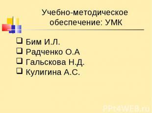 Учебно-методическое обеспечение: УМК Бим И.Л. Радченко О.А Гальскова Н.Д. Кулиги