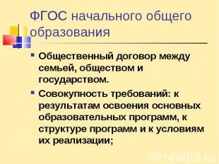 ФГОС начального общего образованияОбщественный договор между семьей, обществом и