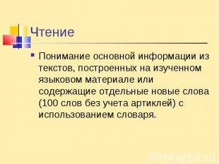 ЧтениеПонимание основной информации из текстов, построенных на изученном языково