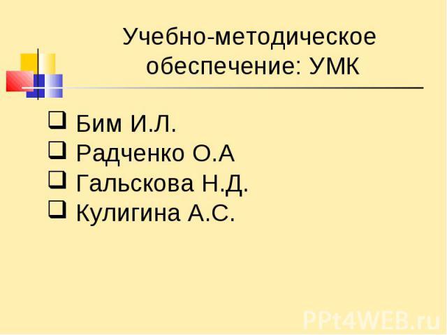 Учебно-методическое обеспечение: УМК Бим И.Л. Радченко О.А Гальскова Н.Д. Кулигина А.С.