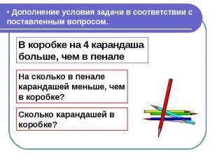 Дополнение условия задачи в соответствии с поставленным вопросом.
