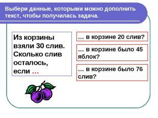 Выбери данные, которыми можно дополнить текст, чтобы получилась задача.Из корзин