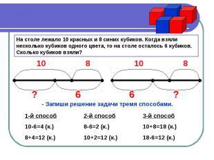 На столе лежало 10 красных и 8 синих кубиков. Когда взяли несколько кубиков одно