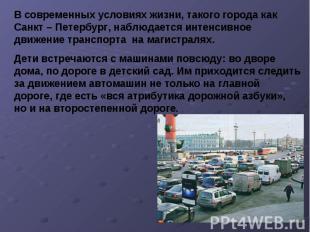 В современных условиях жизни, такого города как Санкт – Петербург, наблюдается и