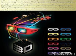 XpanD 3D — это особенная технология. Она обеспечивает стереоскопическое проециро