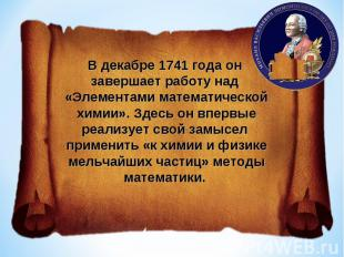В декабре 1741 года он завершает работу над «Элементами математической химии». З