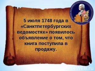 5 июля 1748 года в «Санктпетербургских ведомостях» появилось объявление о том, ч