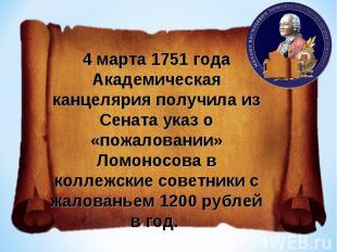 4 марта 1751 года Академическая канцелярия получила из Сената указ о «пожаловани