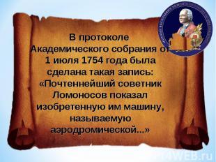 В протоколе Академического собрания от 1 июля 1754 года была сделана такая запис