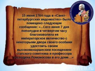 15 июня 1764 года в «Санкт-петербургских ведомостях» было помещено следующеесооб