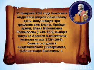 21 февраля 1749 года Елизавета Андреевна родила Ломоносову дочь, получившую при