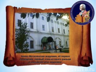 Киево-Могилянская академия, её первое помещение, первый этаж которого раньше и с