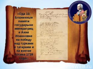 «Ода 10. Блаженные памяти государыне императрице Анне Иоанновне на победу над т