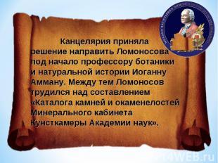 Канцелярия приняла решение направить Ломоносова под начало профессору ботаники и