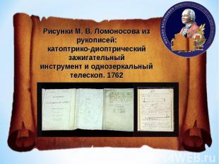 Рисунки М.В.Ломоносова из рукописей:катоптрико-диоптрический зажигательныйинст