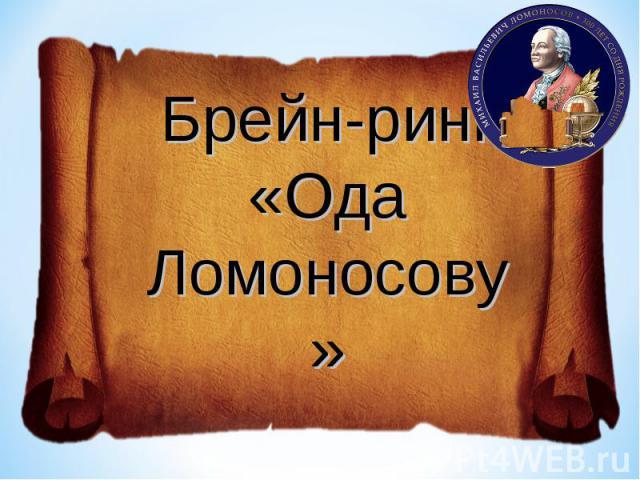 Брейн-ринг«Ода Ломоносову»