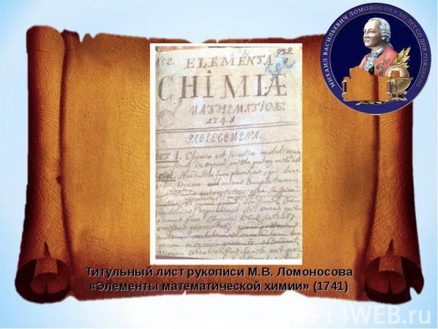 Титульный лист рукописи М.В.Ломоносова«Элементы математической химии»(1741)