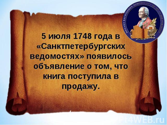 5 июля 1748 года в «Санктпетербургских ведомостях» появилось объявление о том, что книга поступила в продажу.