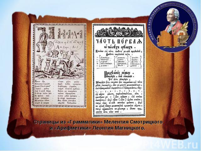 Страницы из «Грамматики» Мелентия Смотрицкого и «Арифметики» Леонтия Магницкого.