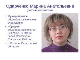 Одарченко Марина Анатольевна учитель математики Муниципальное общеобразовательно