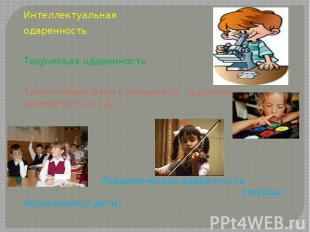 Интеллектуальная одаренностьТворческая одаренностьТалантливые дети ( музыканты,