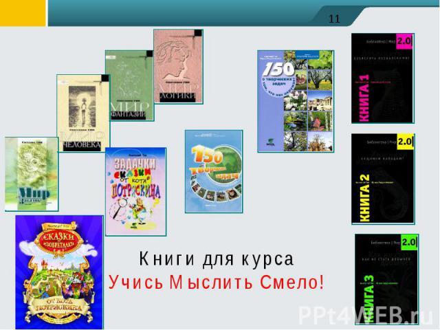 Книги для курса Учись Мыслить Смело!