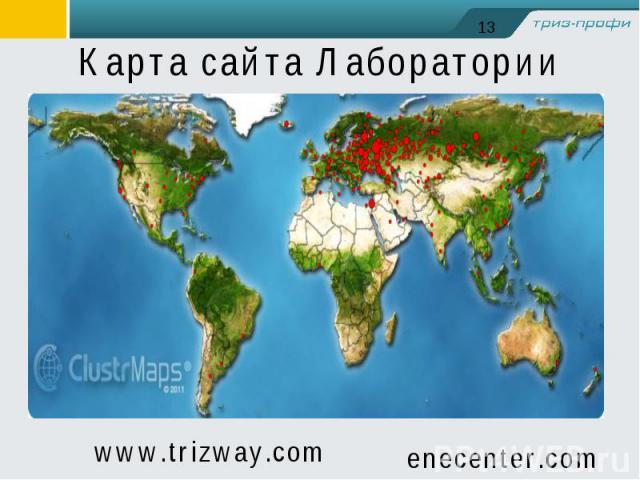 Карта сайта Лаборатории